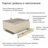 Диван Евромодуль линейный 207-217-217-10-0