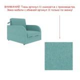 Кресло-кровать Премьер-3-12-800 арт11